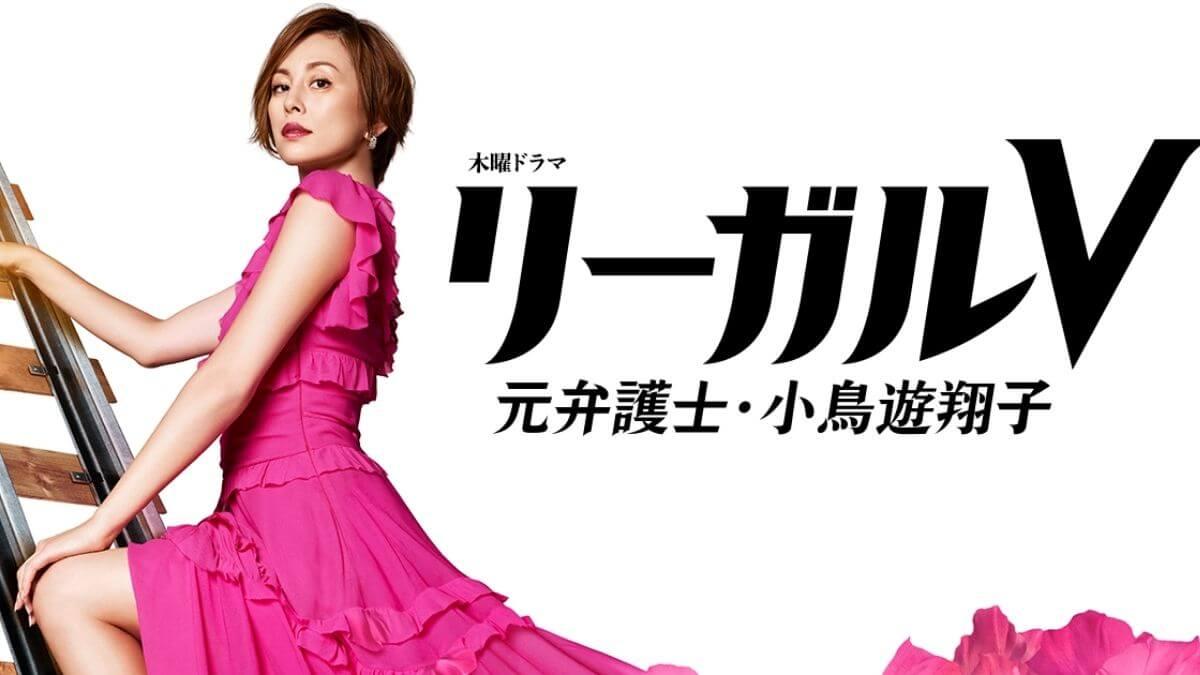 リーガルV〜元弁護士・小鳥遊翔子〜