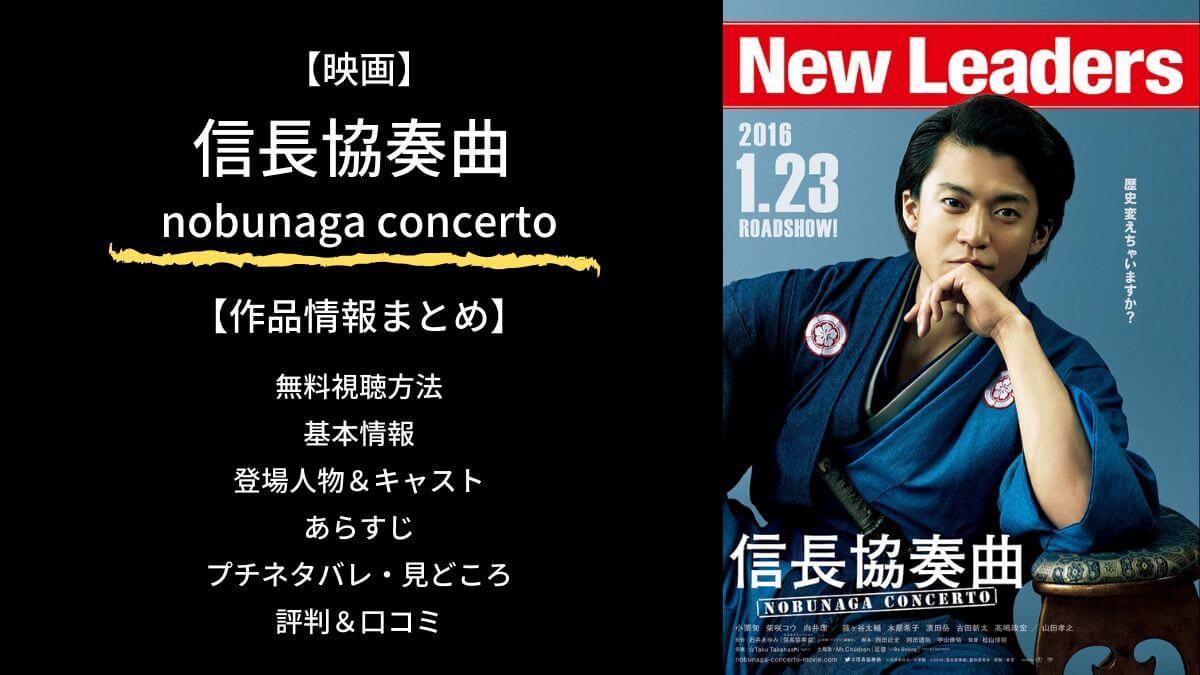 信長協奏曲 nobunaga concerto