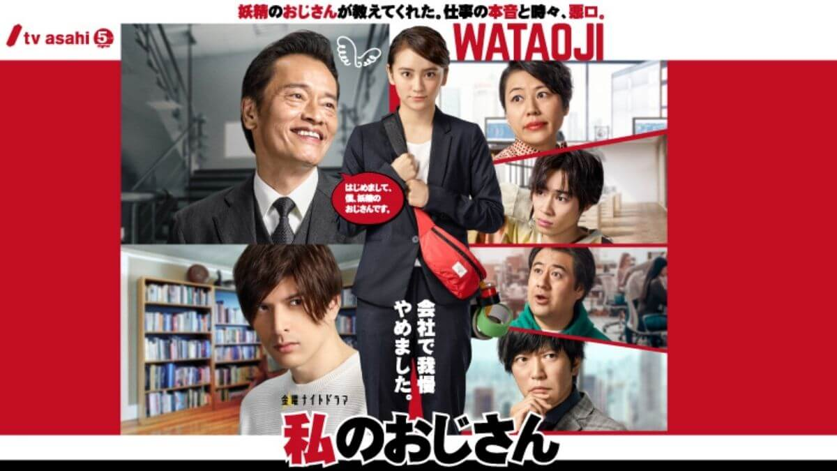 私のおじさん〜WATAOJI〜