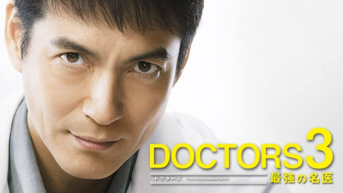 DOCTORS3 最強の名医