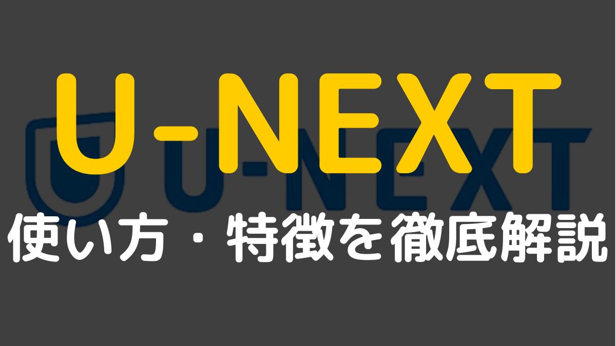 U-NXET