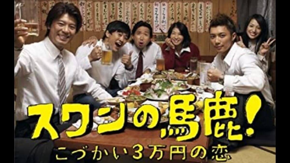 スワンの馬鹿!〜こづかい3万円の恋〜