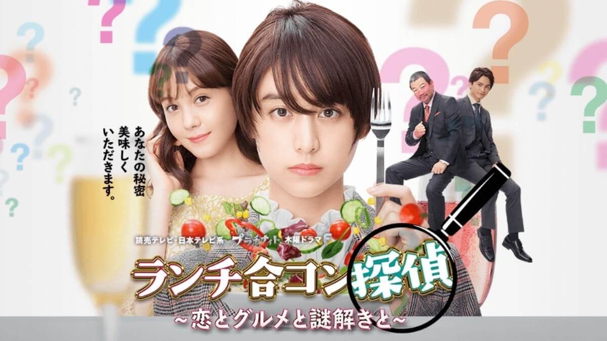 ランチ合コン探偵〜恋とグルメと謎解きと〜