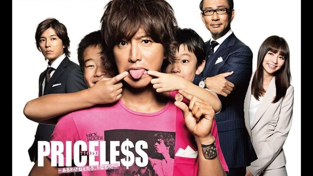 PRICELESS〜あるわけねぇだろ、んなもん!〜