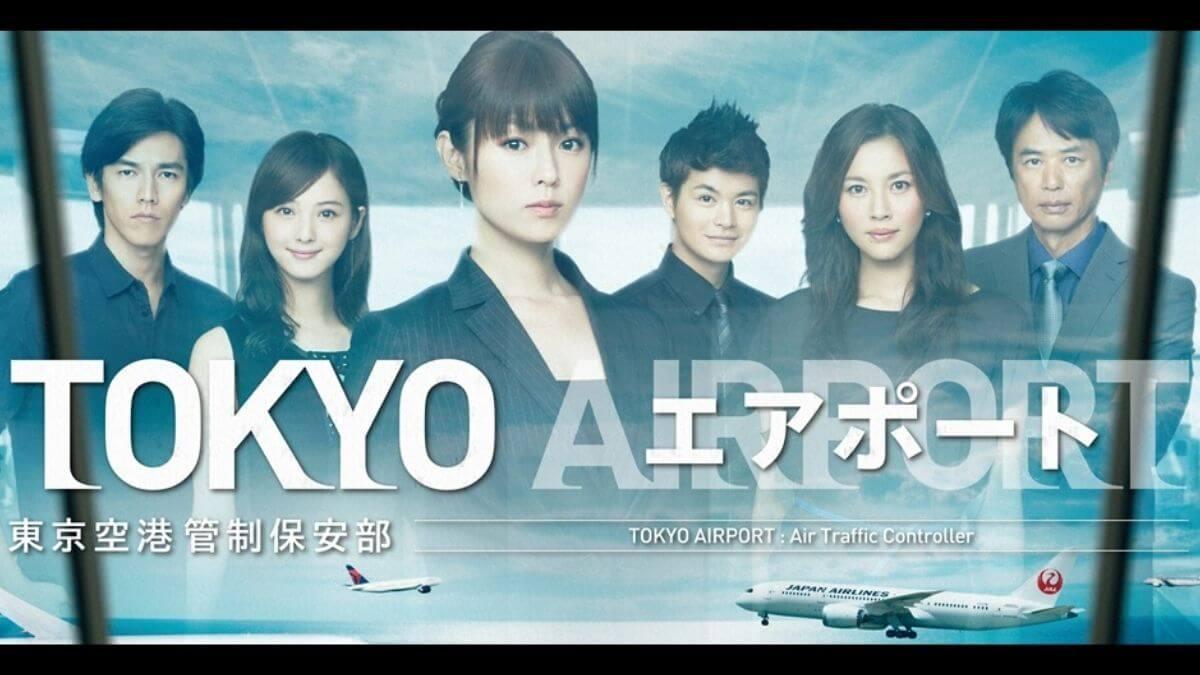 TOKYOエアポート〜東京空港管制保安部〜