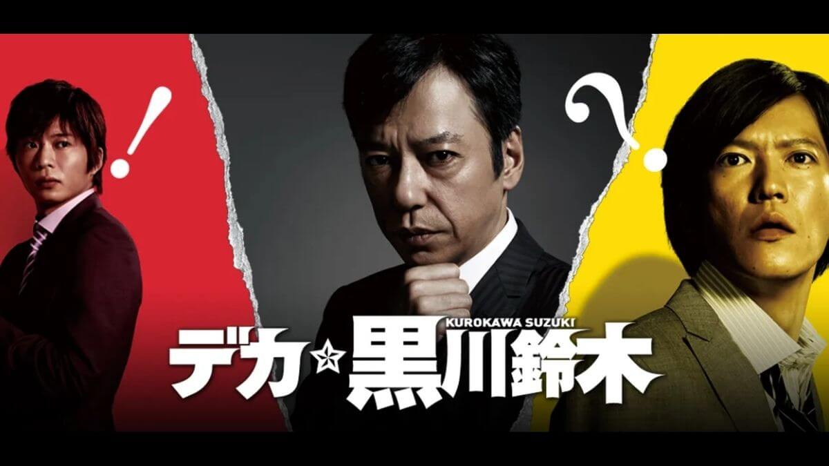 デカ 黒川鈴木