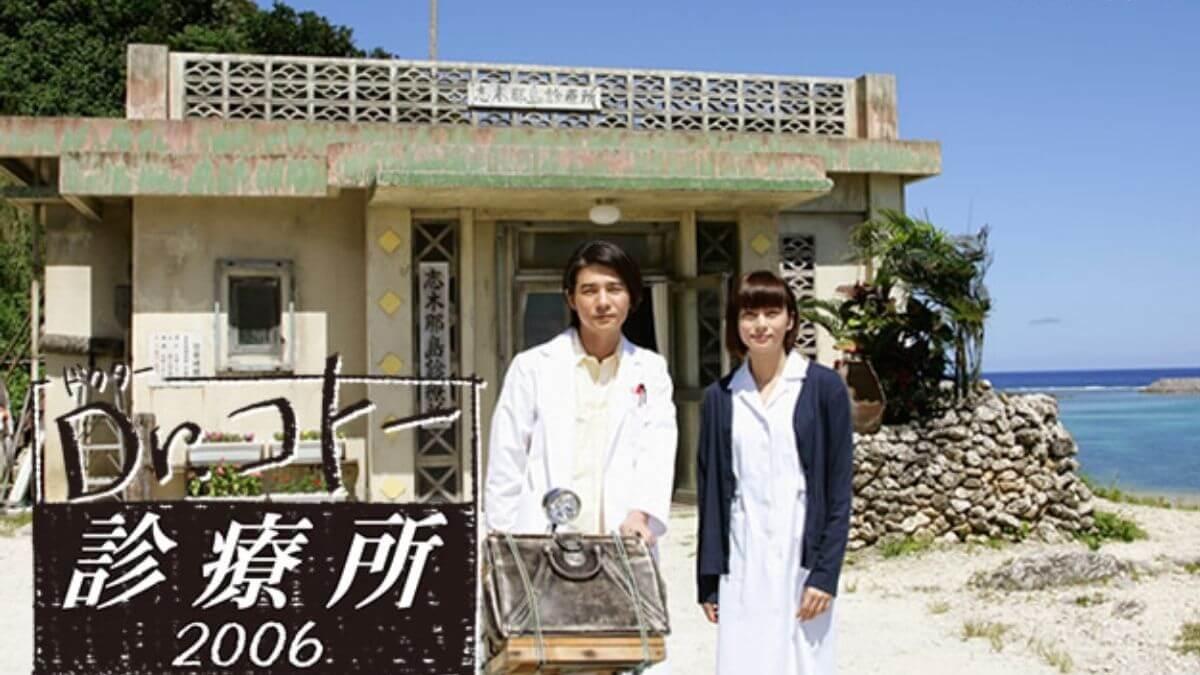Dr.コトー診療所2006